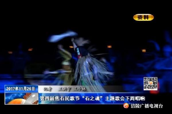 """第四届焦石民歌节""""石之魂""""主题歌会下周唱响"""