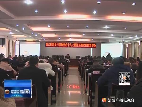 【把党的十九大精神落实在重庆大地上】区委宣讲团到崇义街道宣讲党的十九大精神