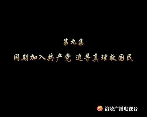 【钩深大讲堂】涪陵民主革命先行者-李蔚如 主讲人:王一安 第九集