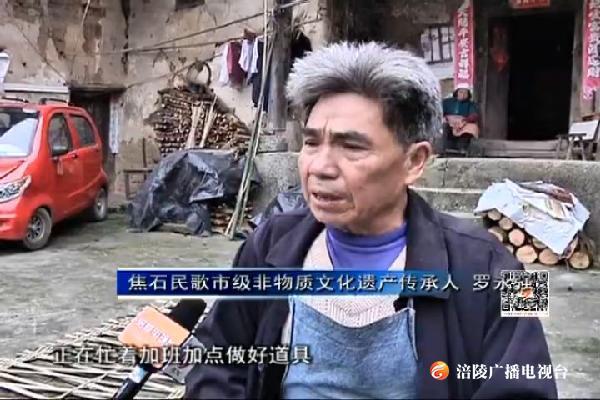 罗永强:焦石民歌传承人的使命