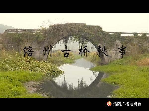 钩深大讲堂 171223 涪州古桥轶事 主讲人:李世权 第一集