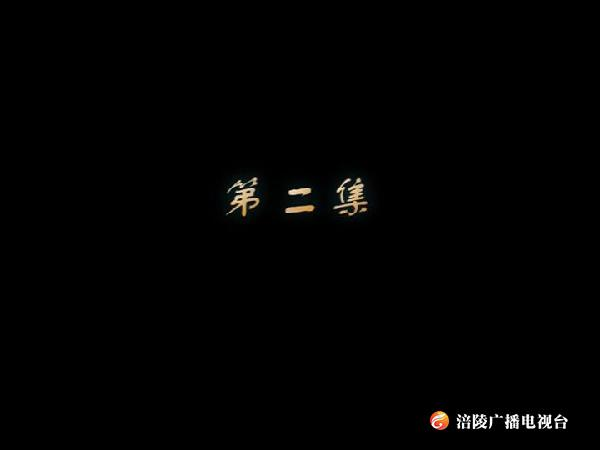 钩深大讲堂 180106 涪州古桥轶事 主讲人:李世权 第二集