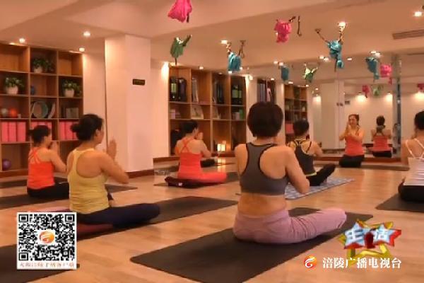 【生活】夏季瑜伽您知多少 180801