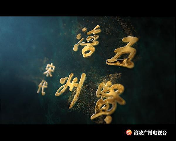 """钩深大讲堂 180303 宋代""""涪州五贤"""" 主讲人:汪树权 第一集"""