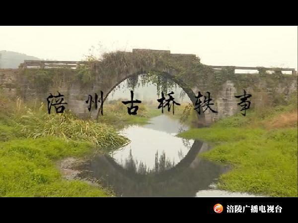 钩深大讲堂 180203 涪州古桥轶事 主讲人:李世权 第四集