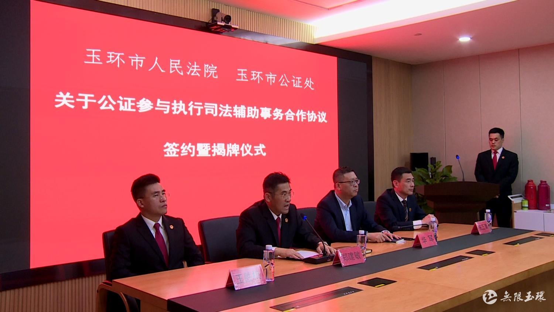 """台州首创!玉环将公证引入司法辅助事务,缓解法院""""案多人少""""的矛盾"""